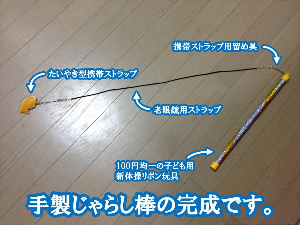 手製の玩具