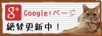 Google+ページやってます